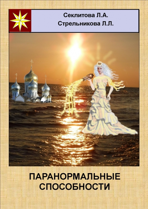 Паранормальные способности / Paranormale Fähigkeiten (Buch)