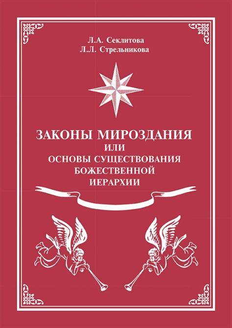 Законы Мироздания в подарочном виде / Die Gesetze der Weltschöpfung (Buch)