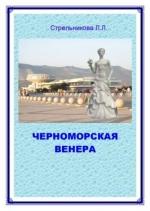 Черноморская венера / Die Schwarzmeer Venera (E-Book)