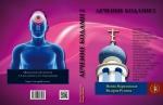 Лечение кодами 2 / Die Heilung mit Codes 2 (Buch)