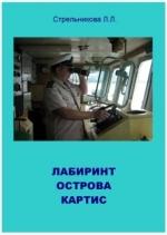 Лабиринт острова Картис / Das Labyrinth der Curtis-Insel (E-Book)