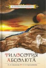 Философия Абсолюта / Die Philosophie des Absoluten (Buch)