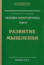 Человек золотой расы. Т.3 Развитие мышления / Die Entwicklung des Denkens (Buch)