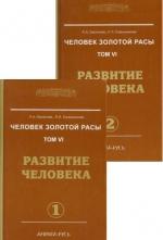 Человек золотой расы. Т.6. Развитие человека - 2 книги / Die Entwicklung eines Menschen (Buch)