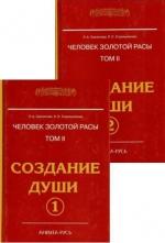 Человек Золотой расы. Т.2. Создание души - 2 книги / Die Erschaffung einer Seele (Buch)