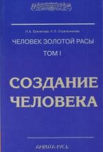 Человек Золотой Расы. Т.1. Создание человека / Die Erschaffung eines Menschen (Buch)