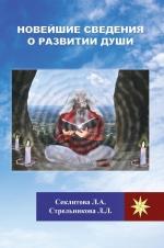 Новейшие сведения о развитии души / Die neuesten Informationen über die Entwicklung der Seele (Buch)