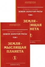 Земля золотой расы. T.1. Земля - мыслящая планета - 2 книги / Die Erde - ein denkender Planet (Buch)