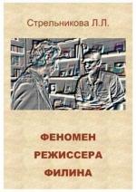 Феномен режиссера Филина / Das Phänomen des Regisseurs Filins (E-Book)