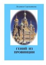 Гений из провинции / Das Genie aus der Provinz (E-Book)