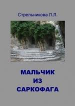 Мальчик из саркофага / Ein Junge aus einem Sarkophag (E-Book)