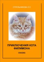Приключения кота Филимона / Die Abenteuer vom Kater Philemon (E-Book)