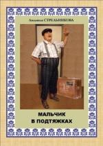 Мальчик в подтяжках (юмористическая повесть) / Der Junge in Strapsen (Comic-Geschichte) (E-Book)