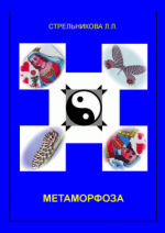 Метаморфоза / Die Metamorphose (E-Book)