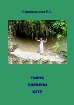 Тайна племени Бату / Das Geheimnis des Stammes Batu (E-Book)