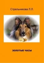 Золотые часы / Die Golduhr (E-Book)