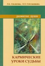Кармические уроки судьбы / Die karmische Lektionen des Schicksals (Buch)