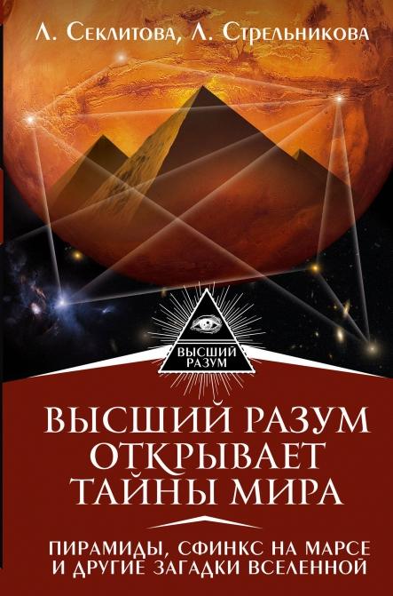 Высший разум открывает тайны мира / Die Höchste Vernunft offenbart die Geheimnisse der Welt (Buch)