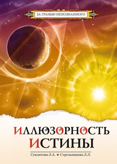 Иллюзорность истины (Buch)