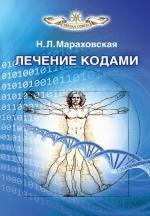Лечение кодами / Die Heilung mit Codes (Buch)